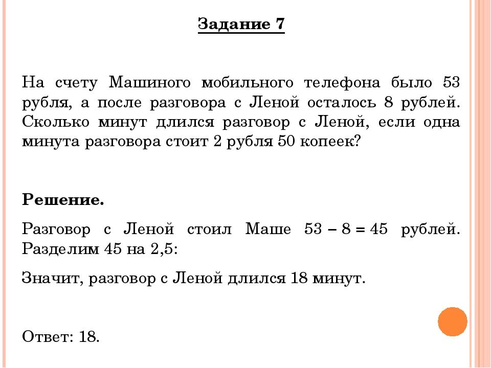 Задание 7 На счету Машиного мобильного телефона было 53 рубля, а после разгов...