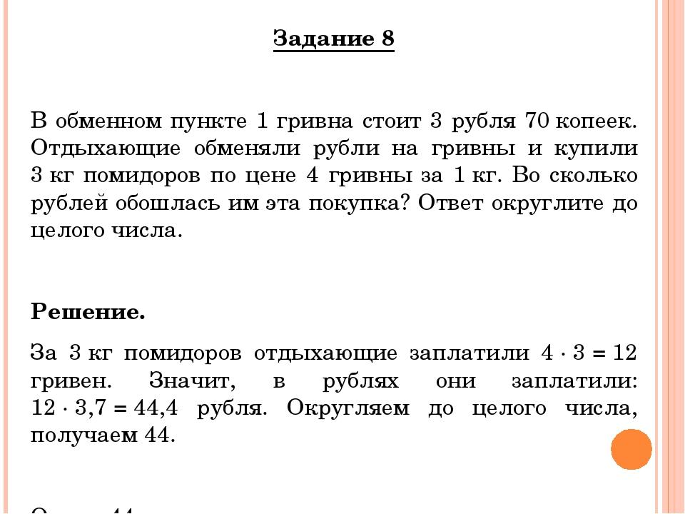 Задание 8 В обменном пункте 1 гривна стоит 3 рубля 70копеек. Отдыхающие обме...