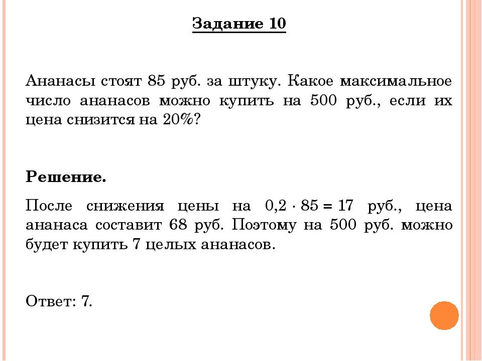 Задание 10 Ананасы стоят 85 руб. за штуку. Какое максимальное число ананасов...