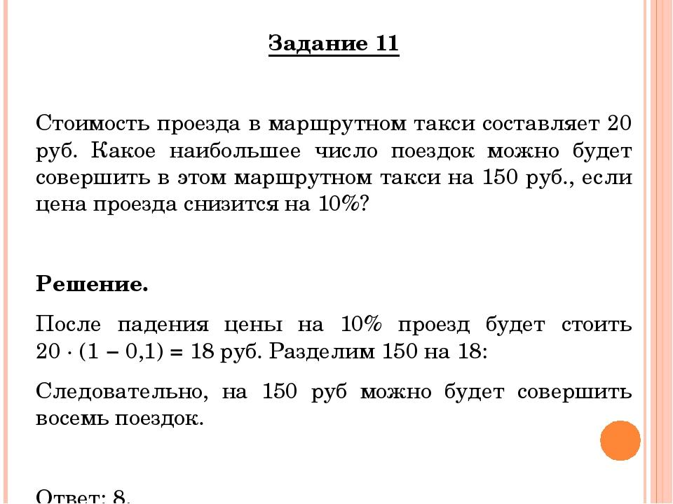 Задание 11 Стоимость проезда в маршрутном такси составляет 20 руб. Какое наиб...