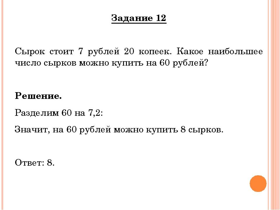 Задание 12 Сырок стоит 7 рублей 20 копеек. Какое наибольшее число сырков можн...