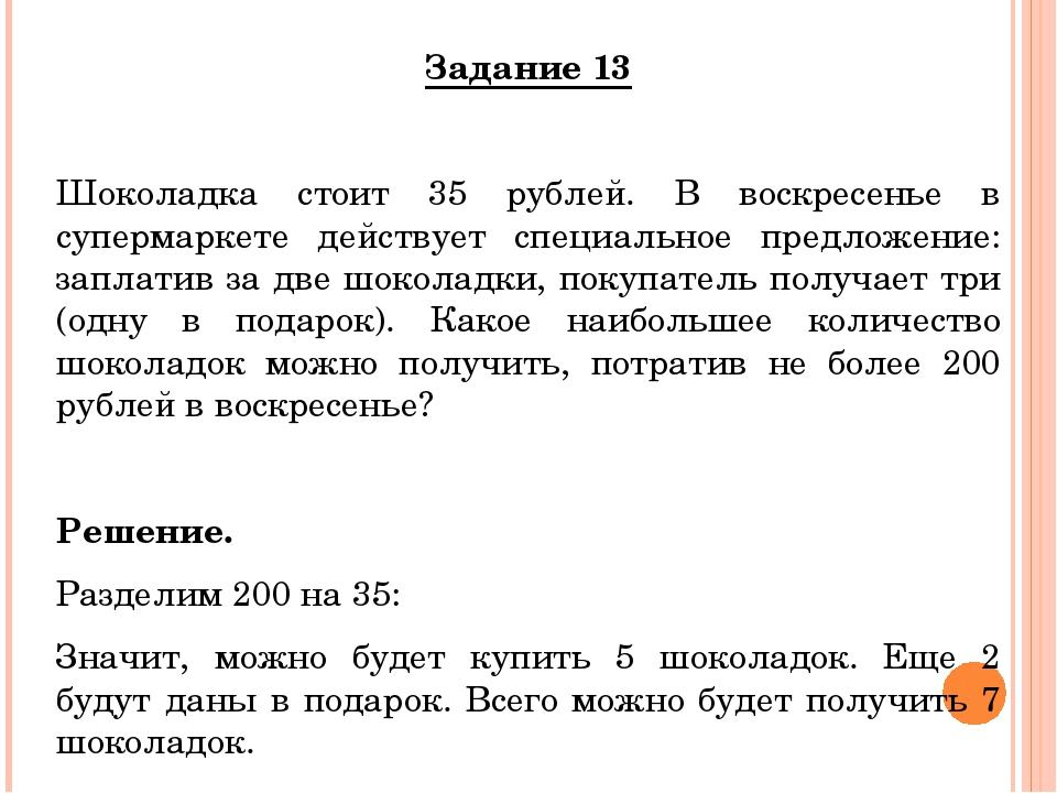 Задание 13 Шоколадка стоит 35 рублей. В воскресенье в супермаркете действует...