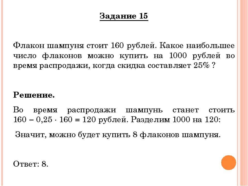 Задание 15 Флакон шампуня стоит 160 рублей. Какое наибольшее число флаконов м...