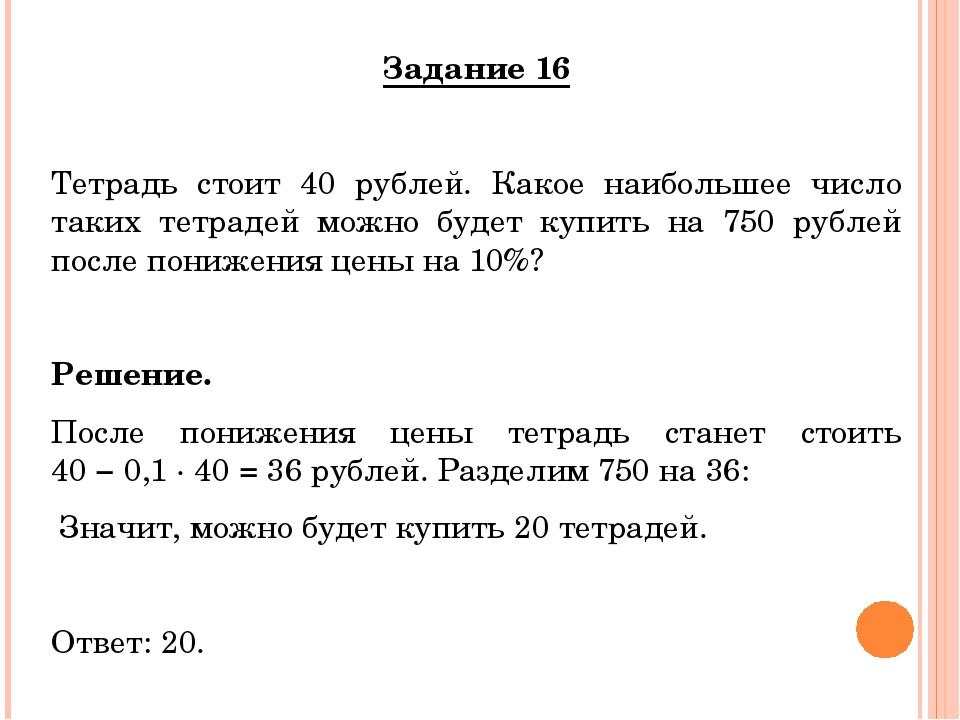 Задание 16 Тетрадь стоит 40 рублей. Какое наибольшее число таких тетрадей мож...