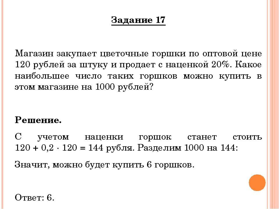 Задание 17 Магазин закупает цветочные горшки по оптовой цене 120 рублей за шт...
