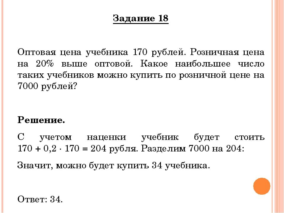 Задание 18 Оптовая цена учебника 170 рублей. Розничная цена на 20% выше оптов...