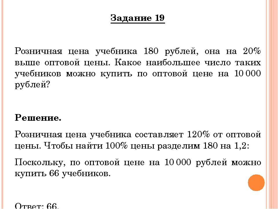 Задание 19 Розничная цена учебника 180 рублей, она на 20% выше оптовой цены....