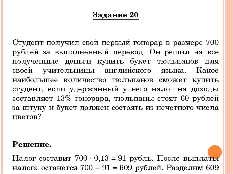 Задание 20 Студент получил свой первый гонорар в размере 700 рублей за выполн...