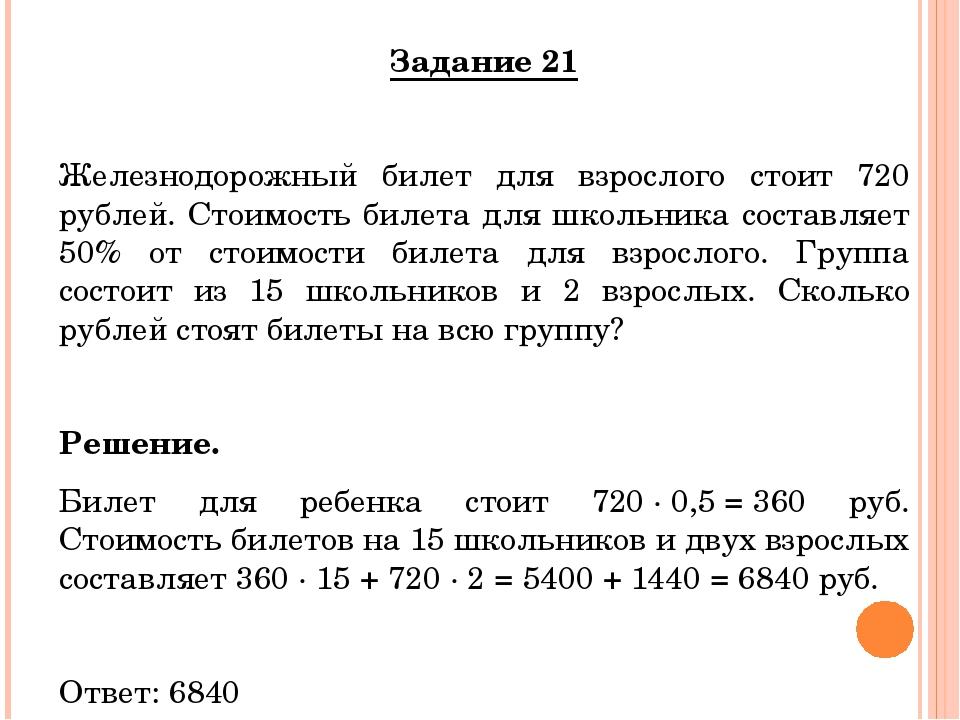 Задание 21 Железнодорожный билет для взрослого стоит 720 рублей. Стоимость би...