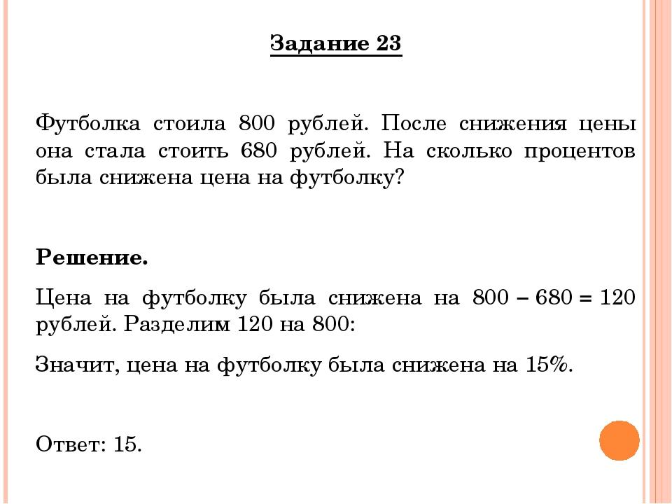 Задание 23 Футболка стоила 800 рублей. После снижения цены она стала стоить 6...