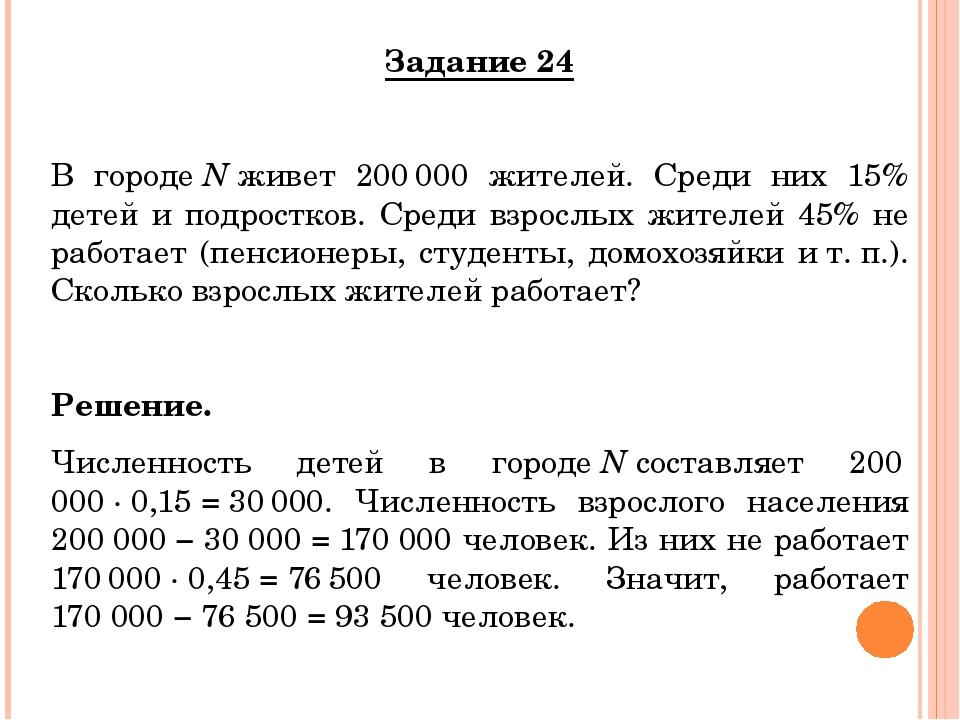 Задание 24 В городеNживет 200000 жителей. Среди них 15% детей и подростков...