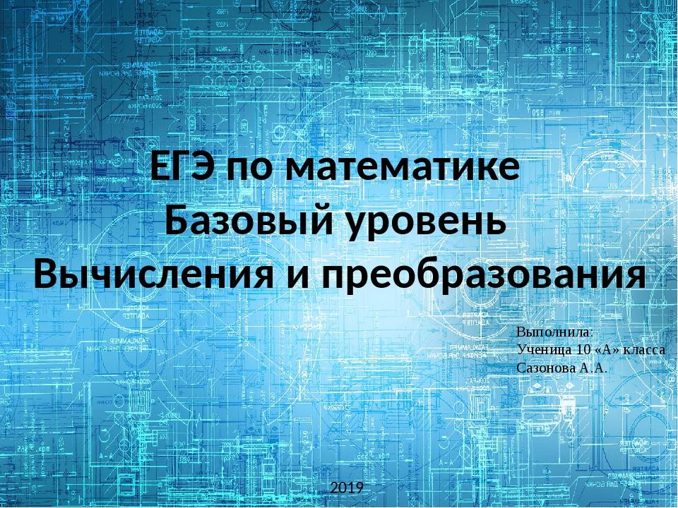 ЕГЭ по математике Базовый уровень Вычисления и преобразования Выполнила: Учен...