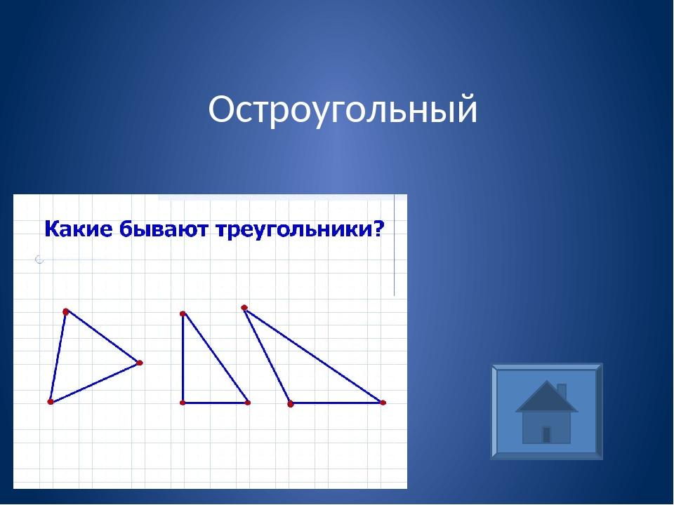 один из пяти возможных правильных многогранников. Он составлен из двенадцати...