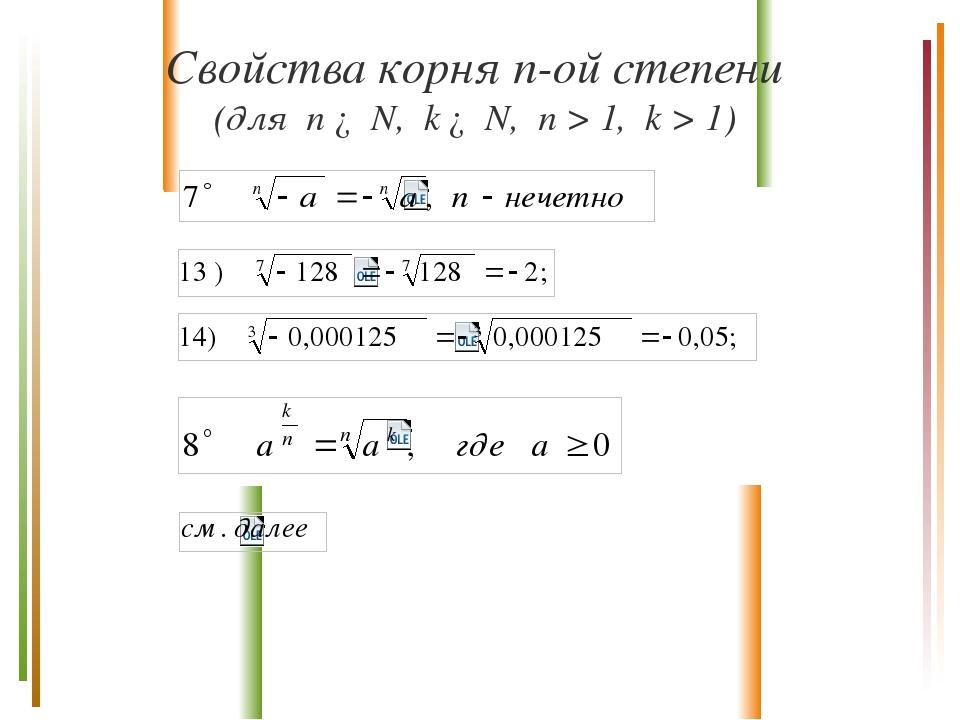 Свойства корня n-ой степени (для n ∈ N, k ∈ N, n > 1, k > 1)