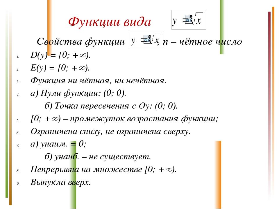 Свойства функции , n – чётное число D(у) = [0; +). E(у) = [0; +). Функция н...