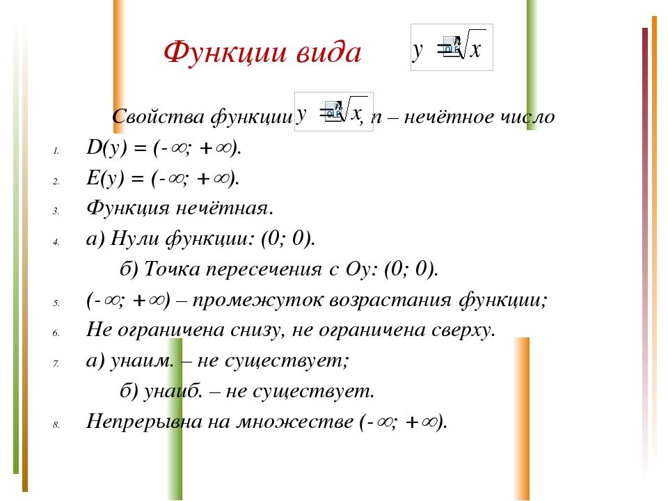 Свойства функции , n – нечётное число D(у) = (-; +). E(у) = (-; +). Функц...
