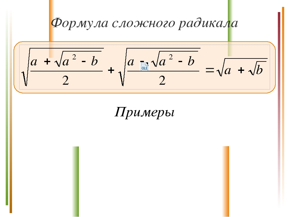 Формула сложного радикала Примеры