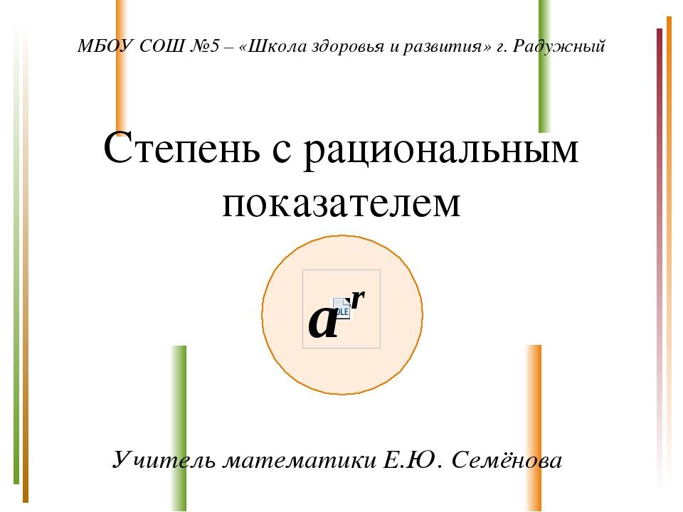 МБОУ СОШ №5 – «Школа здоровья и развития» г. Радужный Степень с рациональным...