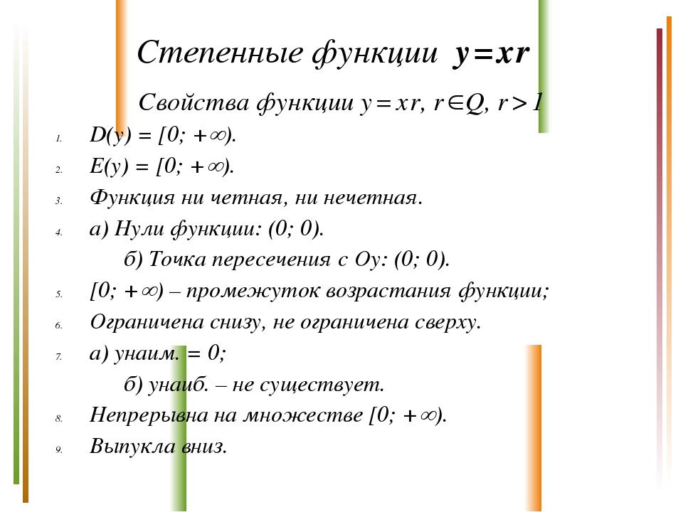 Степенные функции y = x r Свойства функции y = x r, r Q, r > 1 D(у) = [0; +...