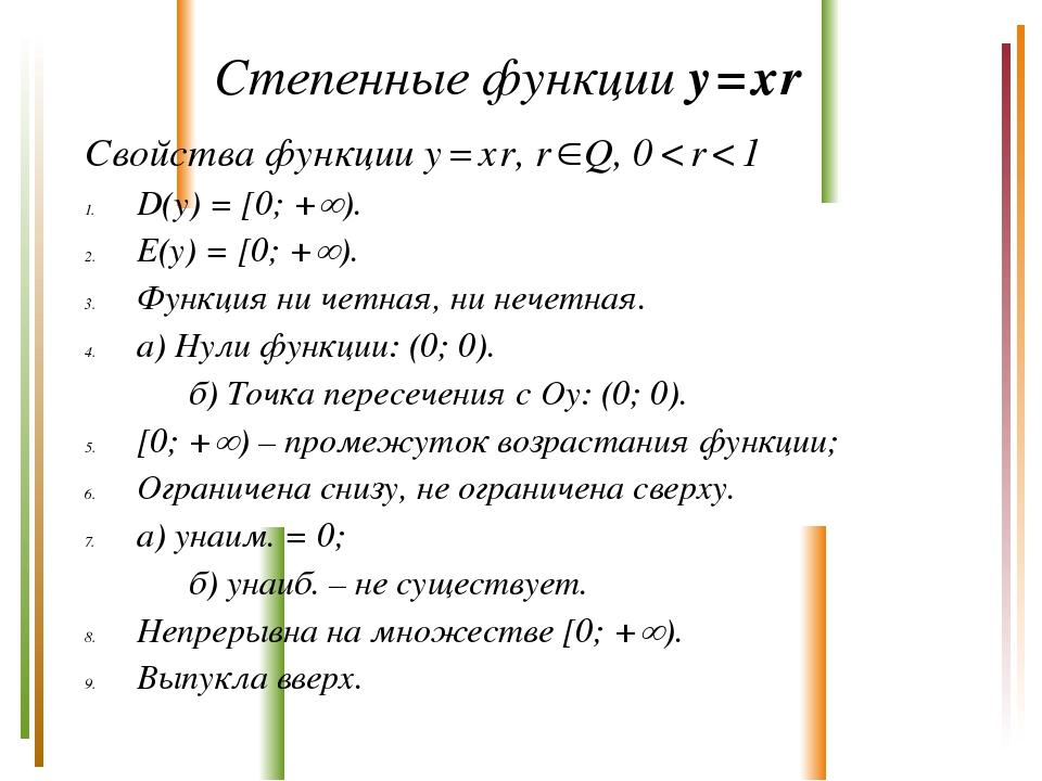Степенные функции y = x r Свойства функции y = x r, r Q, 0 < r < 1 D(у) = [0...