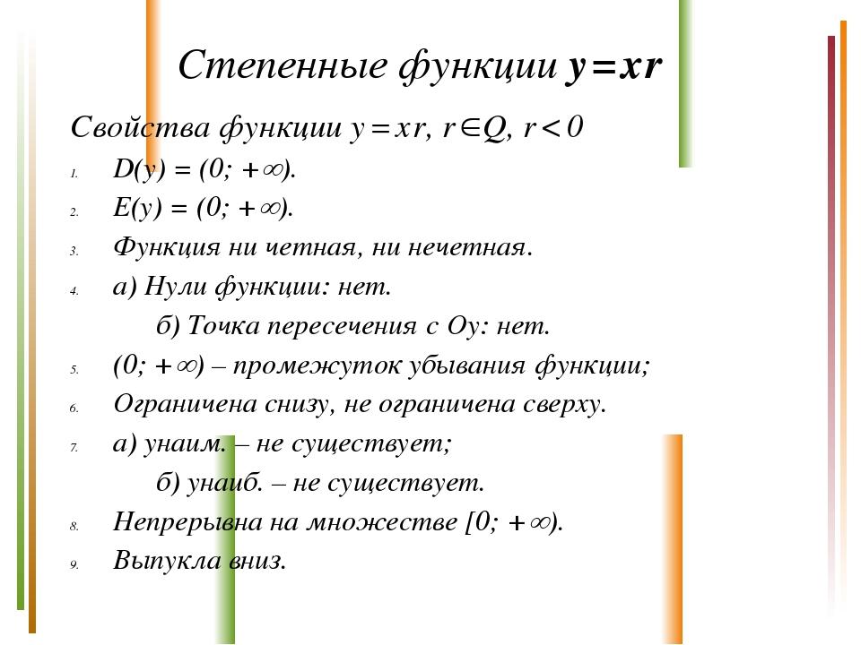 Степенные функции y = x r Свойства функции y = x r, r Q, r < 0 D(у) = (0; +...