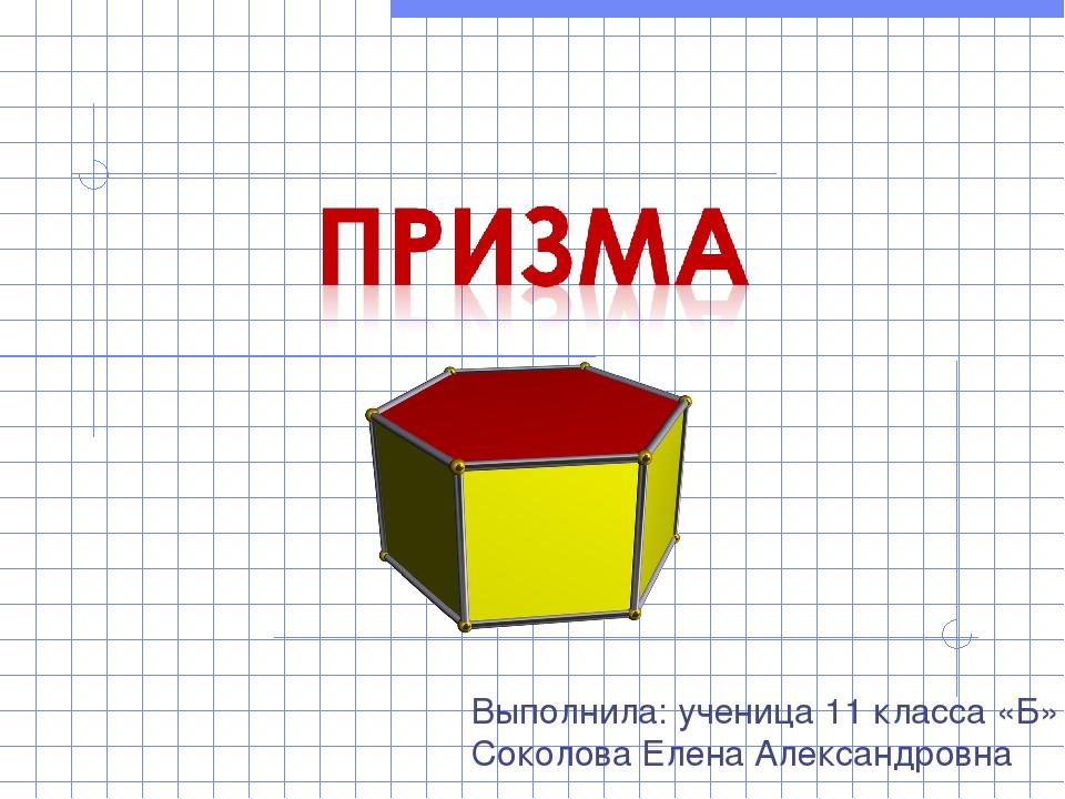 Выполнила: ученица 11 класса «Б» Соколова Елена Александровна