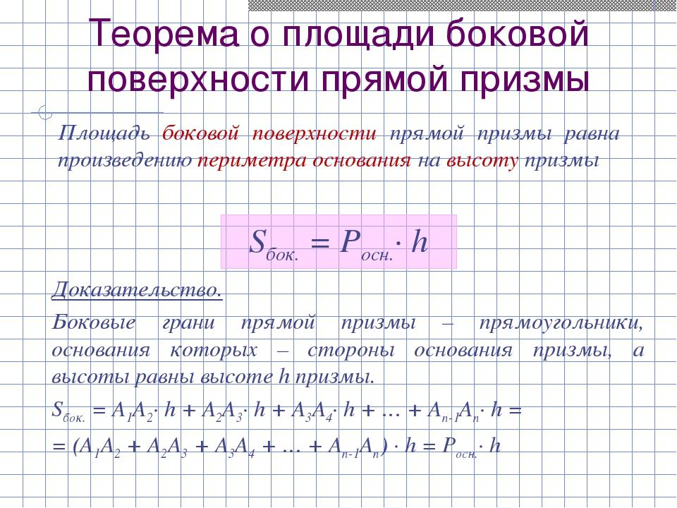 Теорема о площади боковой поверхности прямой призмы Площадь боковой поверхнос...