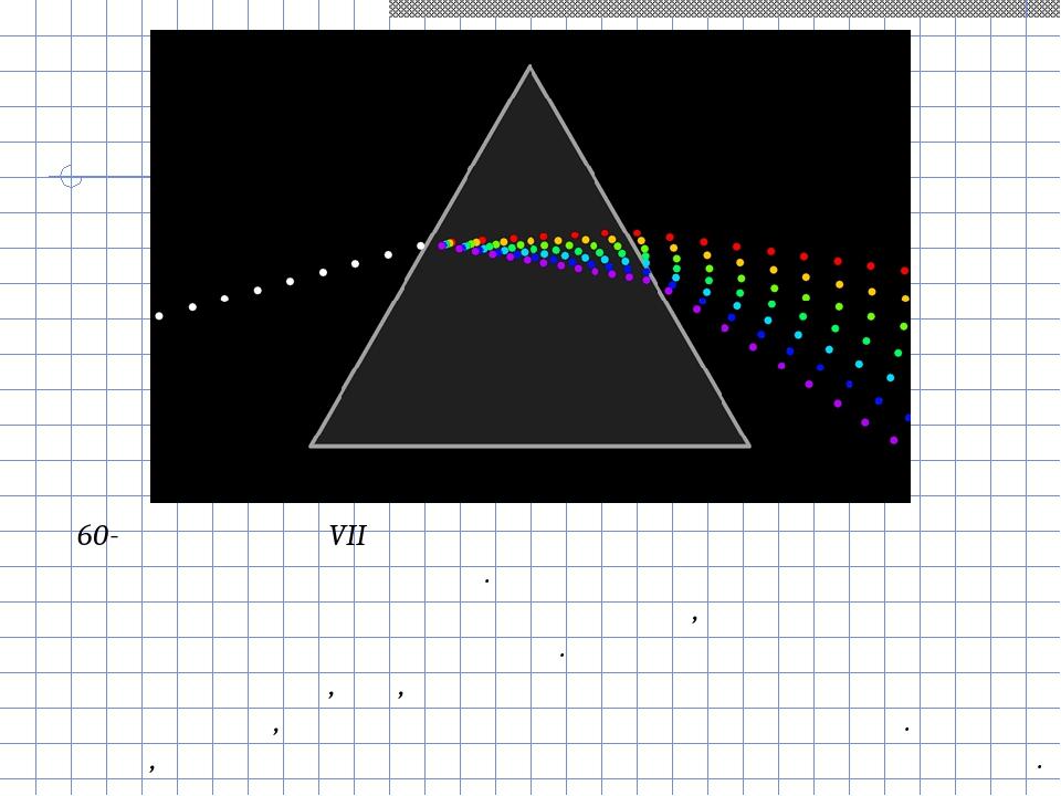 В 60-х годах ХVII столетия Исаак Ньютон проводил эксперименты со светом. Чтоб...