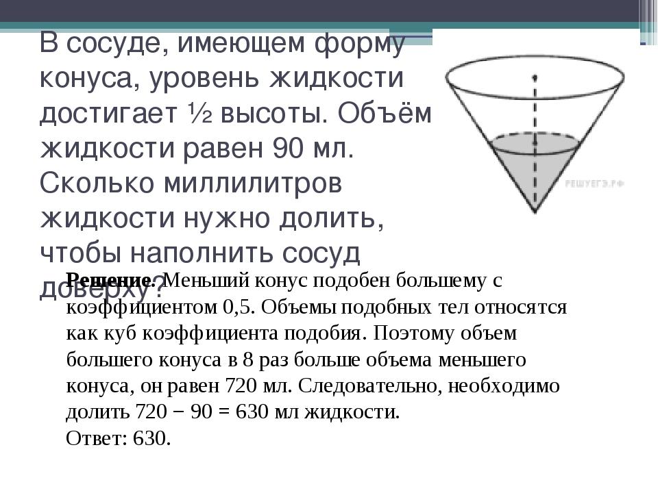 В сосуде, имеющем форму конуса, уровень жидкости достигает ½ высоты. Объём жи...