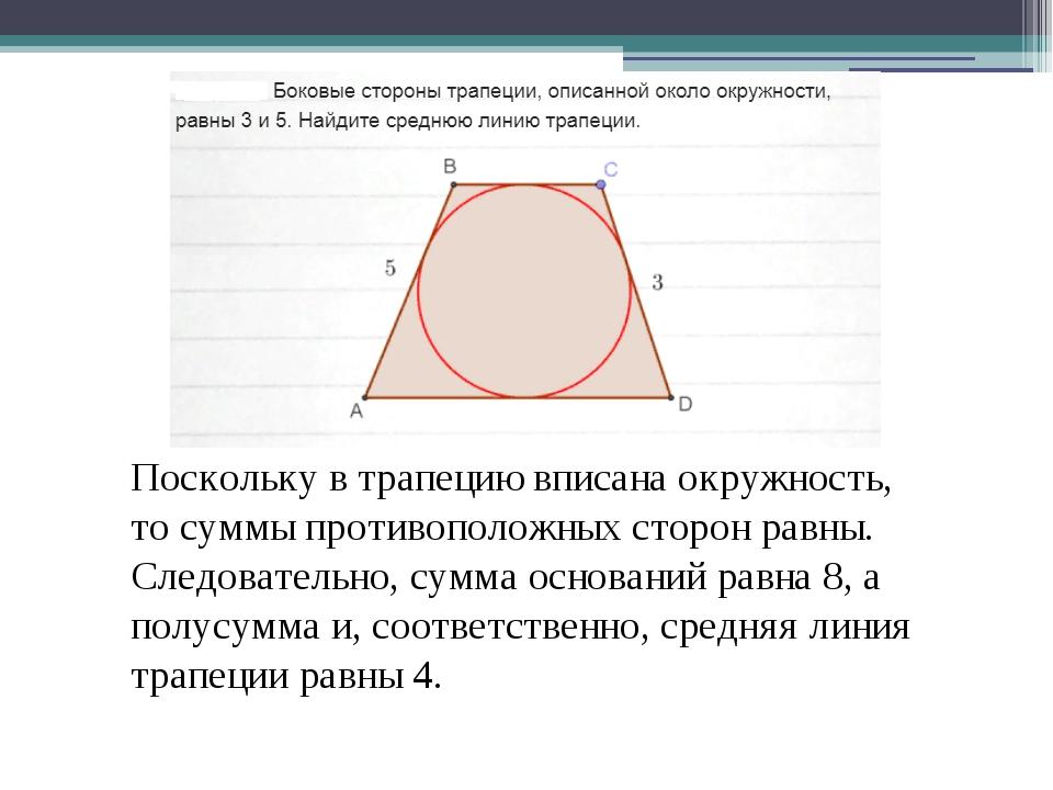 Поскольку в трапецию вписана окружность, то суммы противоположных сторон равн...