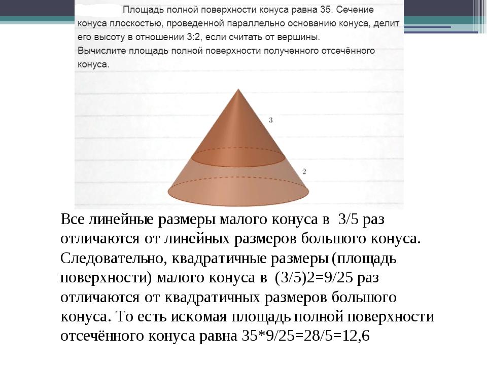Все линейные размеры малогоконуса в 3/5раз отличаются отлинейных размеров...