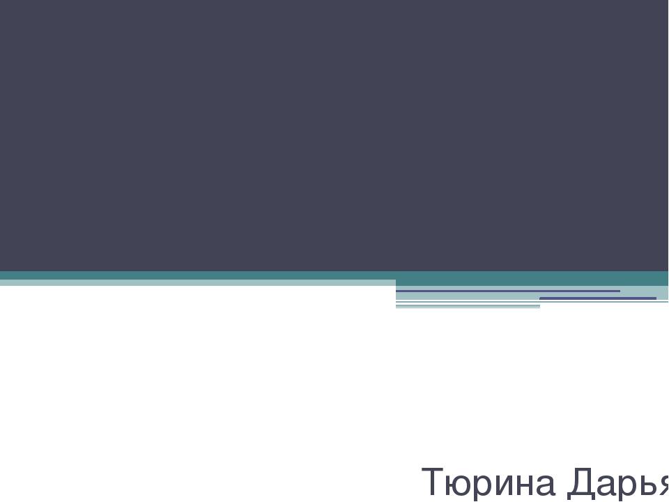 Теория вероятности Тюрина Дарья, 10 «А»