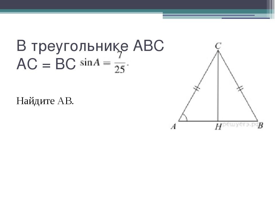 В треугольнике ABC AC = BC = 5, Найдите АВ.