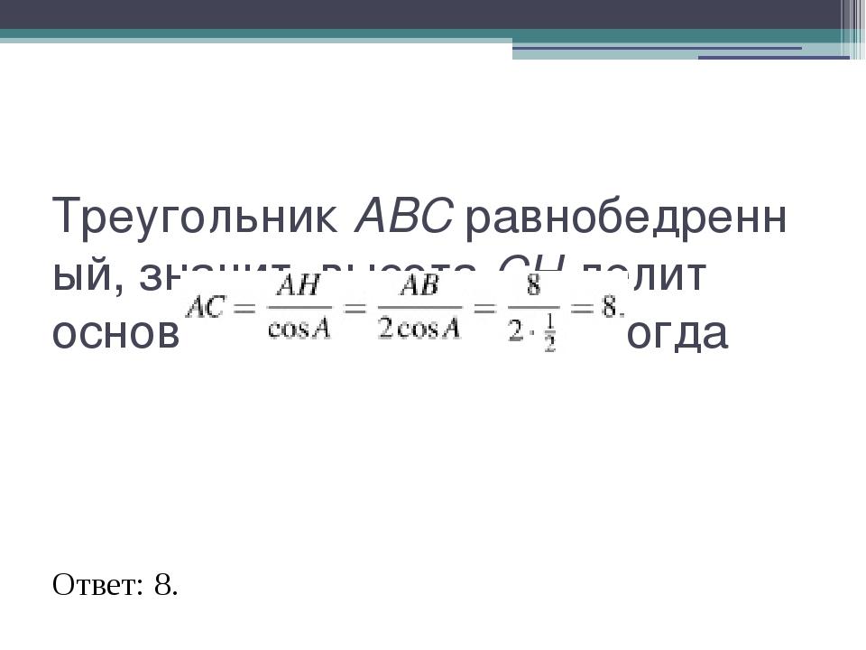 ТреугольникАВСравнобедренный, значит, высотаСНделит основаниеАВпополам....