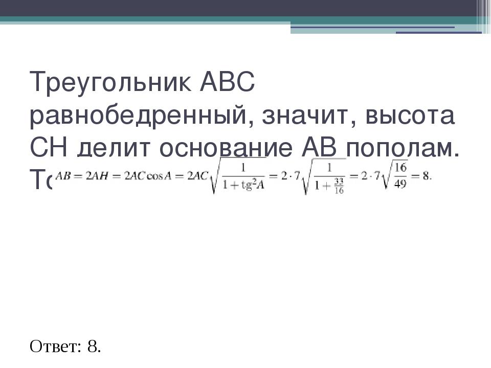 Треугольник АВС равнобедренный, значит, высота СН делит основание АВ пополам....