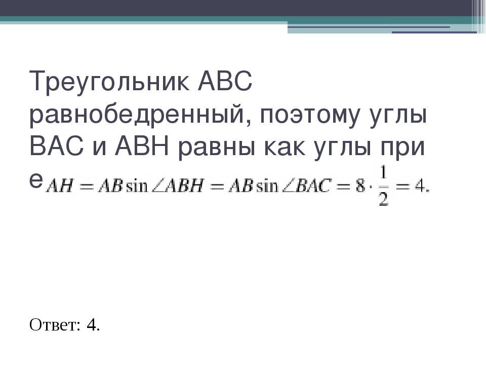 Треугольник АВС равнобедренный, поэтому углы ВАС и АВН равны как углы при его...