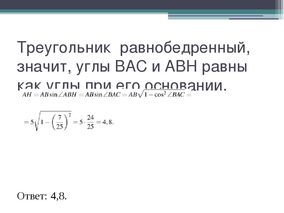 Треугольник  равнобедренный, значит, углы BAC и ABH равны как углы при его о...