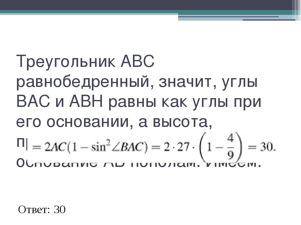 Треугольник ABC равнобедренный, значит, углы BAC и ABH равны как углы при...