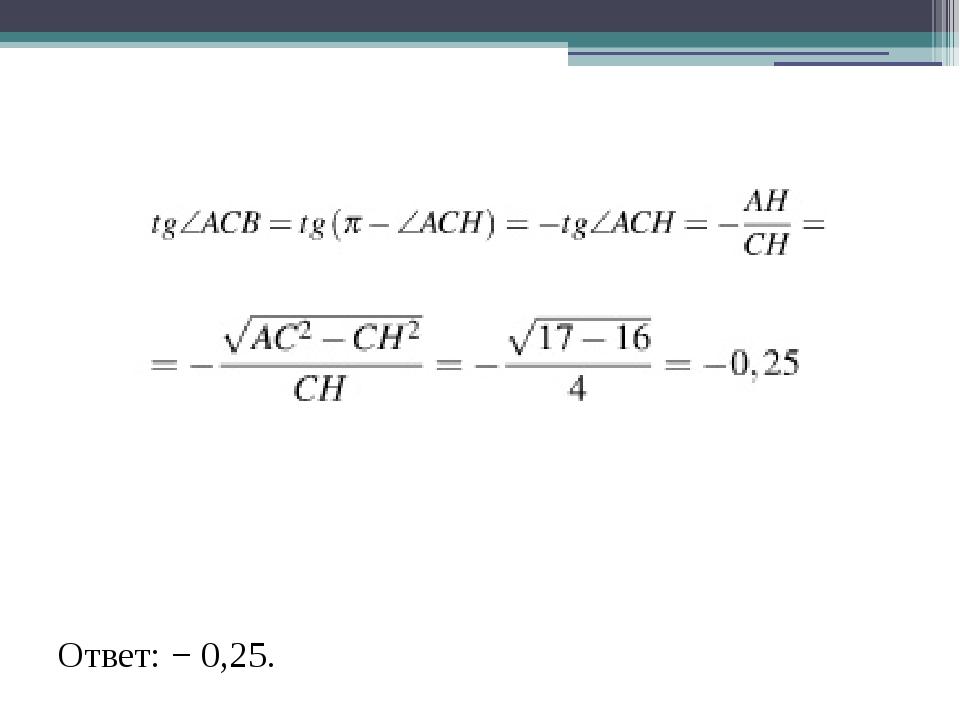 Ответ: − 0,25.