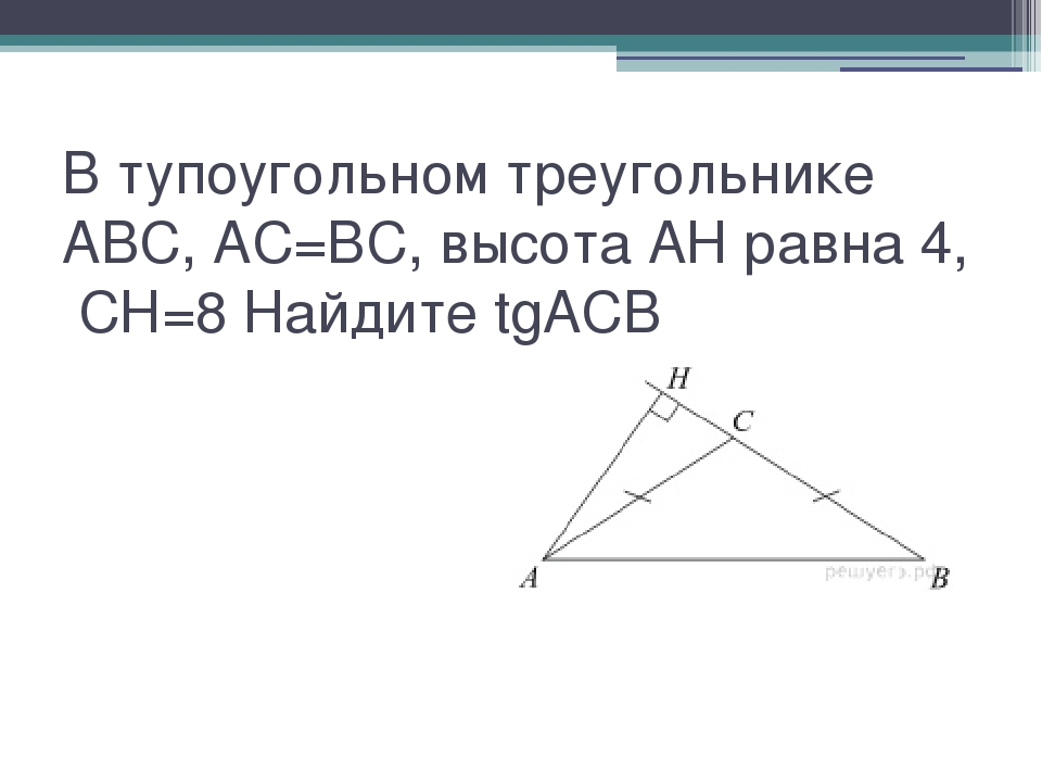 В тупоугольном треугольнике ABC, AC=BC, высота AH равна 4,  CH=8 Найдите tgACB