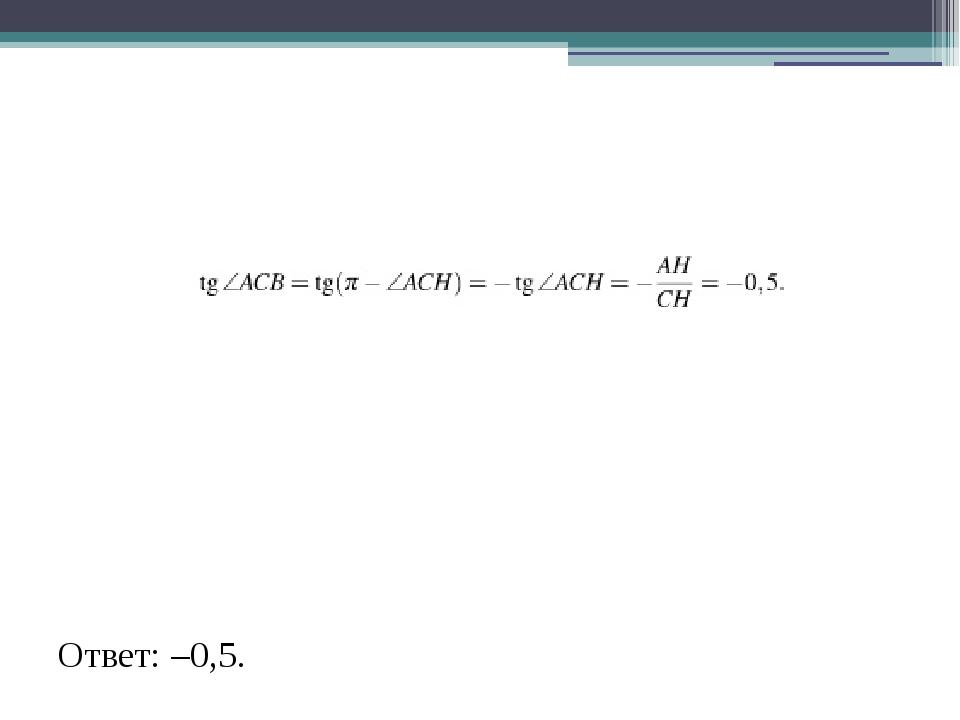 Ответ: –0,5.