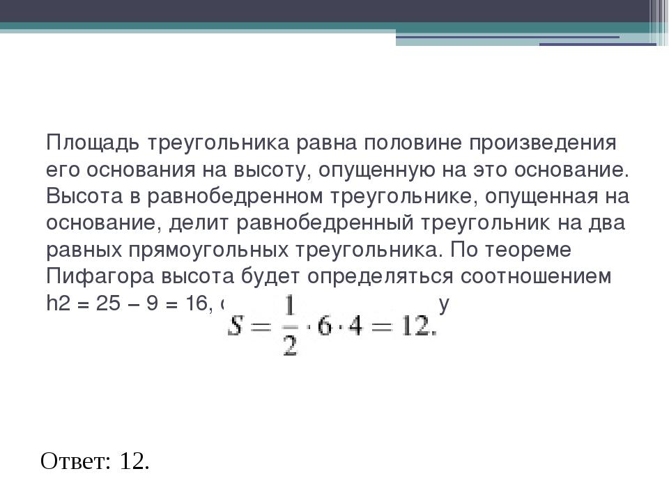 Площадь треугольника равна половине произведения его основания на высоту, опу...