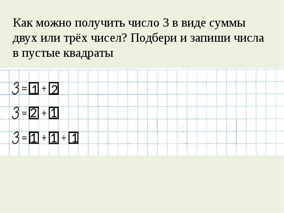 Как можно получить число 3 в виде суммы двух или трёх чисел? Подбери и запиши...