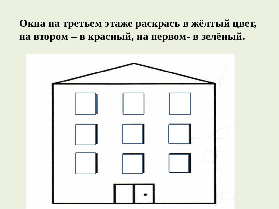 Окна на третьем этаже раскрась в жёлтый цвет, на втором – в красный, на перво...