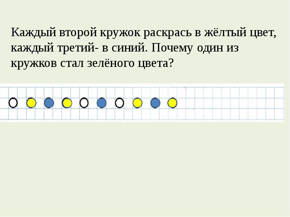 Каждый второй кружок раскрась в жёлтый цвет, каждый третий- в синий. Почему о...