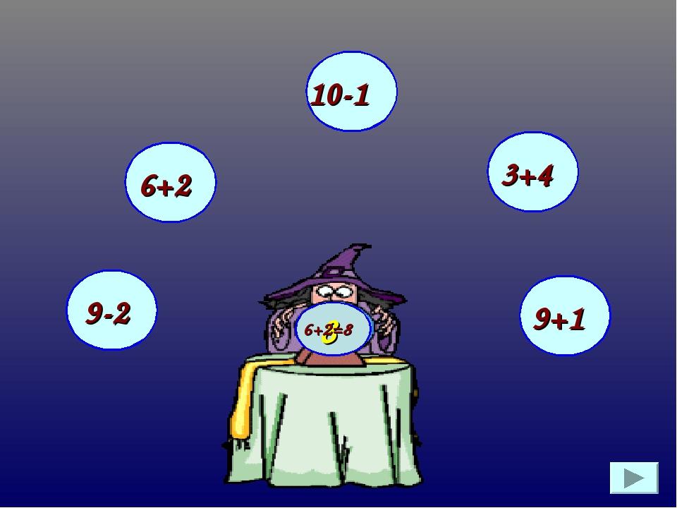 8 9-2 9+1 10-1 3+4 6+2 6+2=8