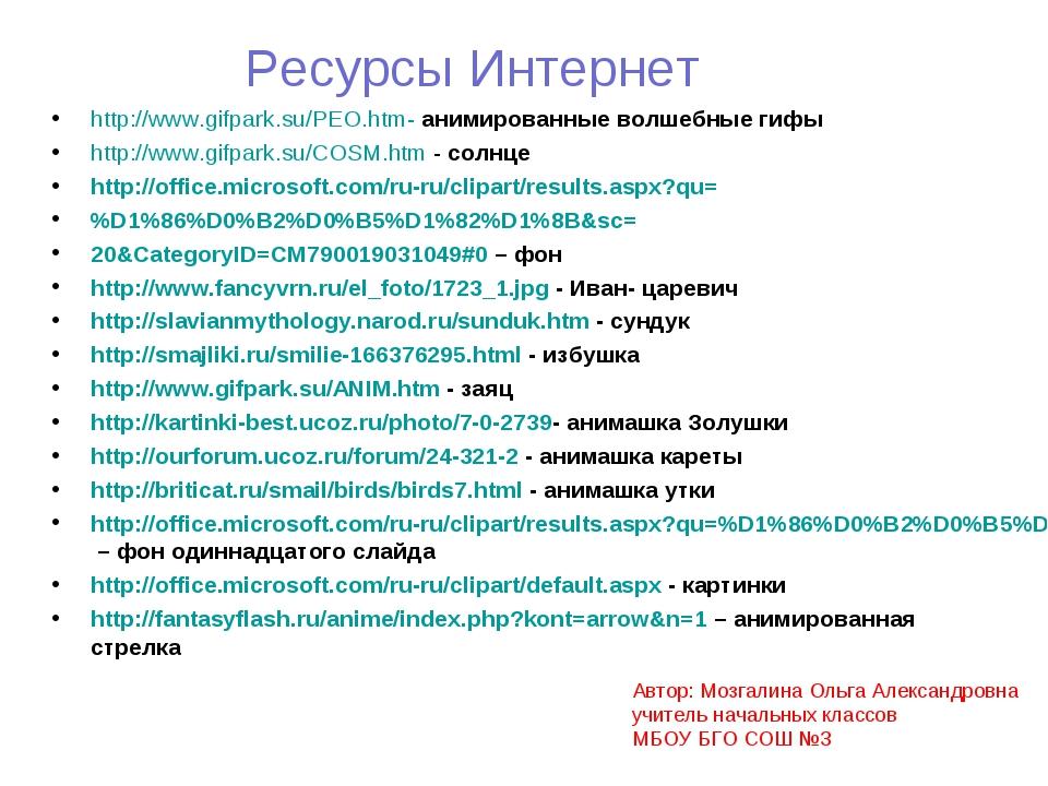 Ресурсы Интернет http://www.gifpark.su/PEO.htm- анимированные волшебные гифы...