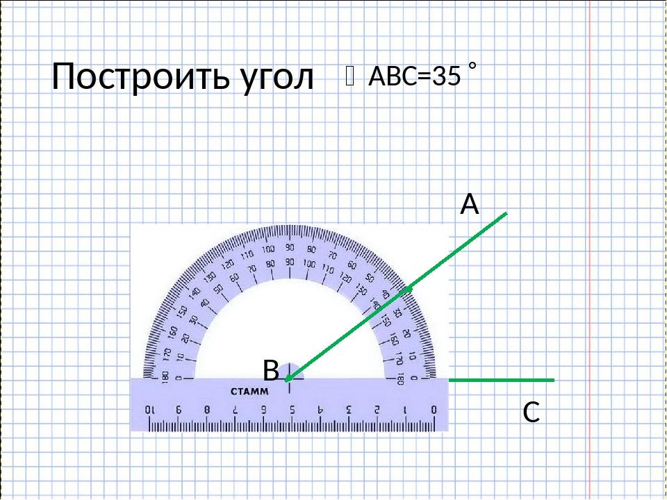 Построить угол АВС=35  А В С