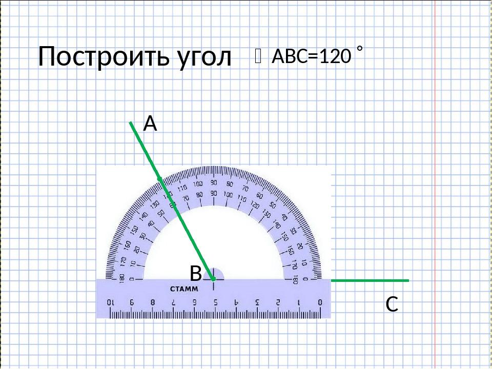 Построить угол АВС=120  А В С