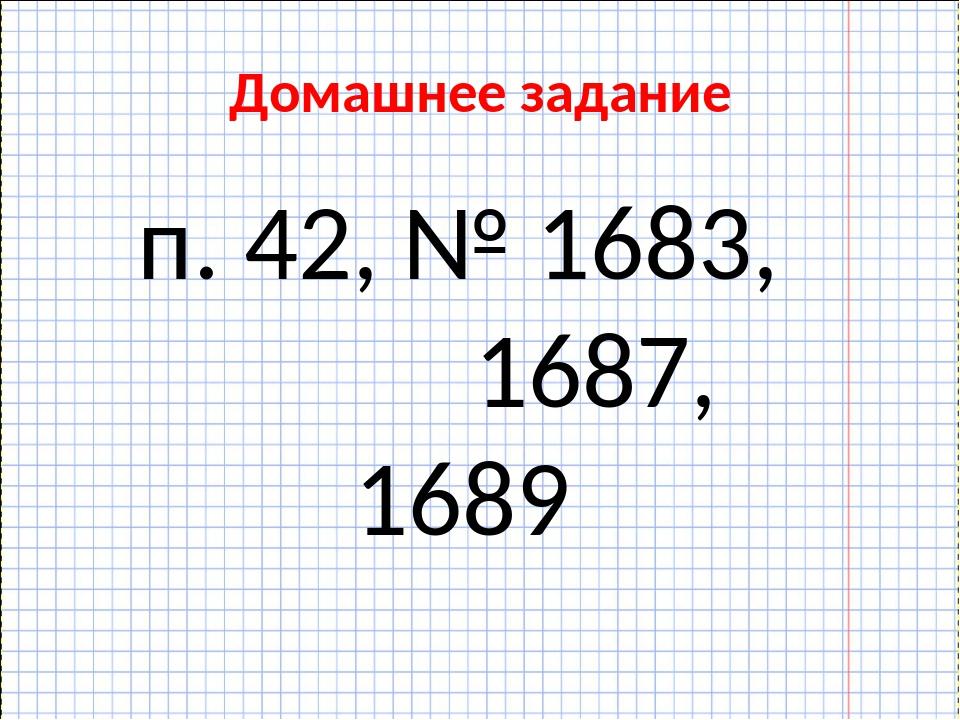 Домашнее задание п. 42, № 1683, 1687, 1689